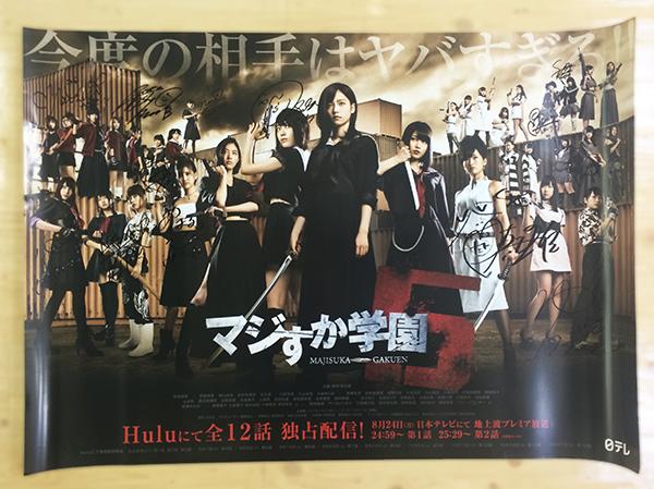「マジすか学園5」AKB48グループメンバーのサイン入りポスター