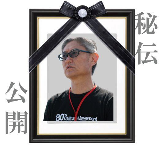 堤幸彦監督「遺言」
