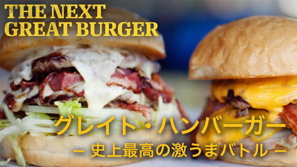 The_Next_Great_Burger_600_338-復元
