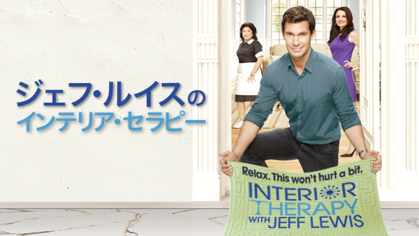 master_art_INTERIORTHERAPYWITHJEFFLEWIS