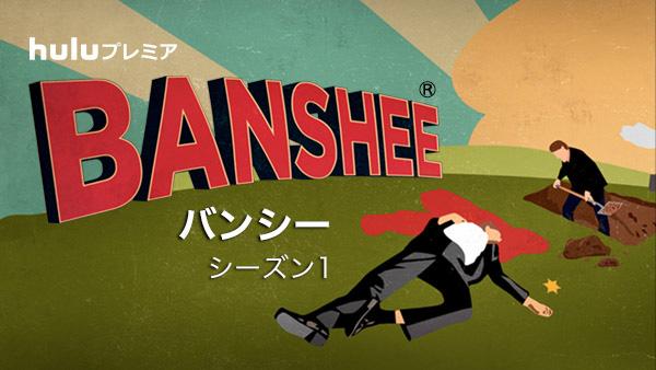 Master_Art_Banshee