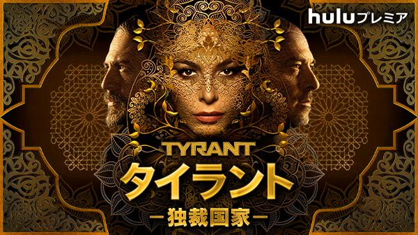 Master_Art_TYRANT_S3